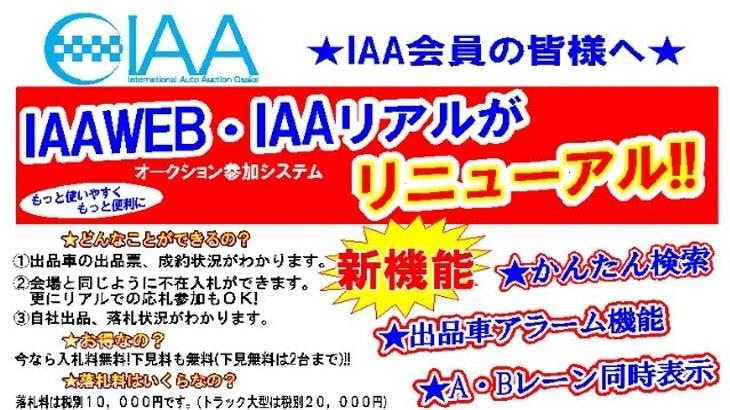 IAAWEB/IAAリアルリニューアル
